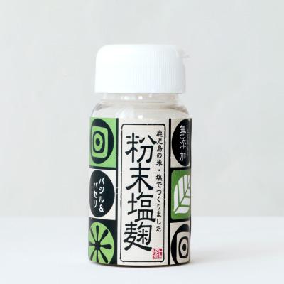 粉末塩麴 バジル パセリ